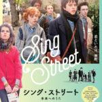 「シング・ストリート 未来へのうた」感想 恋と音楽に賭ける青春!