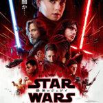「スター・ウォーズ 最後のジェダイ」感想 帝国(ディズニー)は反乱軍(スター・ウォーズ)を滅ぼすのか?