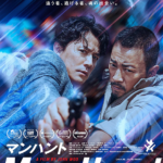 「マンハント」感想 ジョン・ウーがアクション映画にカムバック!!