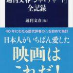 『週刊文春「シネマチャート」全記録』レビュー これが文春が選んだ40年間の映画ランキングだ!!