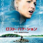 「ロスト・バケーション」感想 楽園の地獄 これぞ正統派のサメ映画!!