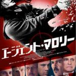 「エージェント・マロリー」感想 豪華キャストのオサレスパイ映画