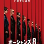 サンドラ・ブロック主演「オーシャンズ8」が初登場首位 全米興行成績