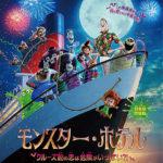 人気アニメ「モンスター・ホテル」最新作が初登場首位!!全米興行成績