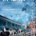 「新感染 ファイナル・エクスプレス」感想 ゾンビ映画の枠を超えた傑作!!