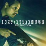 Netflixオリジナル映画「エクスティンクション 地球奪還」感想 文句なしの娯楽作品!!迷わずに見てもOK