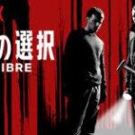 Netflixオリジナル映画「最悪の選択 Calibre」感想 凄まじい完成度の心底恐ろしいスリラー