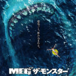 ジェイソン・ステイサム主演のサメ映画が予想外の大ヒット!!全米興行成績