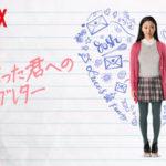 Netflix「好きだった君へのラブレター」感想 胸キュンするファンが続出!!愛すべき学園ラブコメ