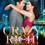 アジア系俳優総出演の「クレイジー・リッチ!」が初登場首位の快挙!!全米興行成績