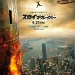 「スカイスクレイパー」ネタバレ感想 世界一頼りになるパパが世界一高いビルに挑む!!