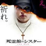 「死霊館のシスター」が大ヒットスタート!!全米興行成績