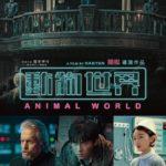 (Netflix新着)「動物世界」感想 中国版「カイジ」の出来は!? ざわ…ざわ…