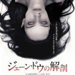 (Netflix新着)「ジェーン・ドウの解剖」感想 最凶ホラー!!美しい死体の秘密とは!?
