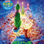 イルミネーション・スタジオ最新作「グリンチ」大ヒット・デビュー!! 全米興行成績