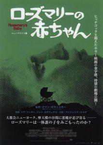ロマン・ポランスキー監督のホラー映画の名作現代のニューヨークに悪魔信者が紛れ込んでいる恐怖「ヘレディタリー/継承」に通じるものがあるそして、ローズマリーの